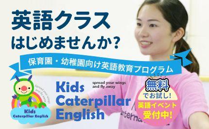 caterpillar english