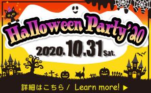 halloween Party'20